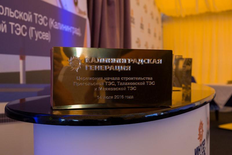 ИнтерРАО | Энергнобезопасность Калининградской области