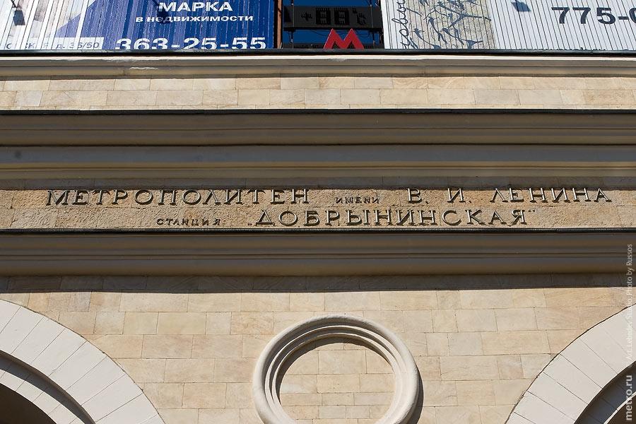 http://russos.without.ru/img/metro/dobrininskaya-kocl/dobrininskaya-kocl-75.jpg
