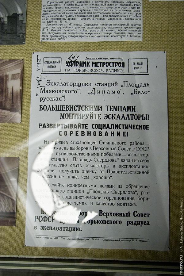 http://russos.without.ru/img/metro/mayakovskaya/mayakovskaya-013.jpg