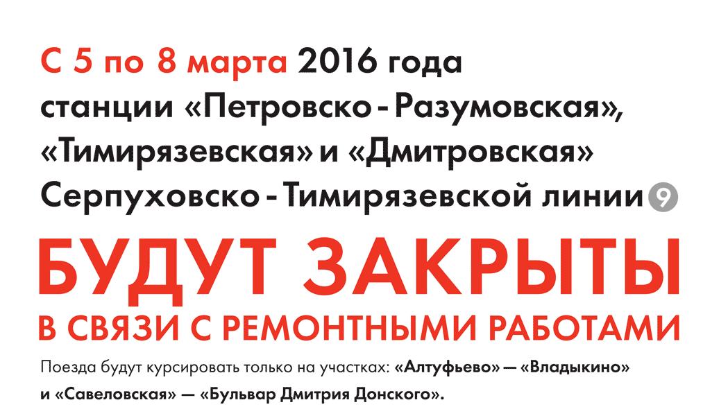 Участок Серпуховско-Тимирязевской линии будет закрыт для пассажиров с 5 по 8 марта