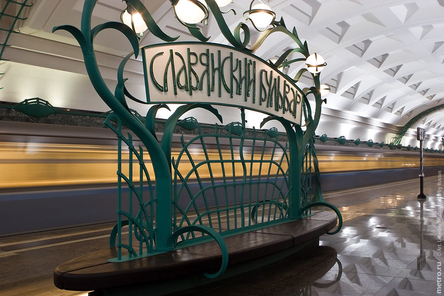 http://russos.without.ru/img/metro/slavbulvr/slavbulvr-09.jpg