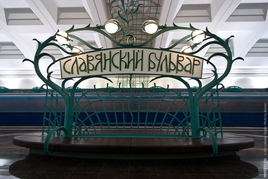 http://russos.without.ru/img/metro/slavbulvr/slavbulvr-11.jpg