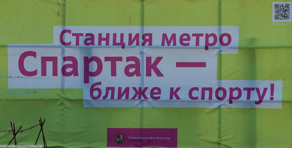 Станция «Спартак» - пусковой объект (Фото)