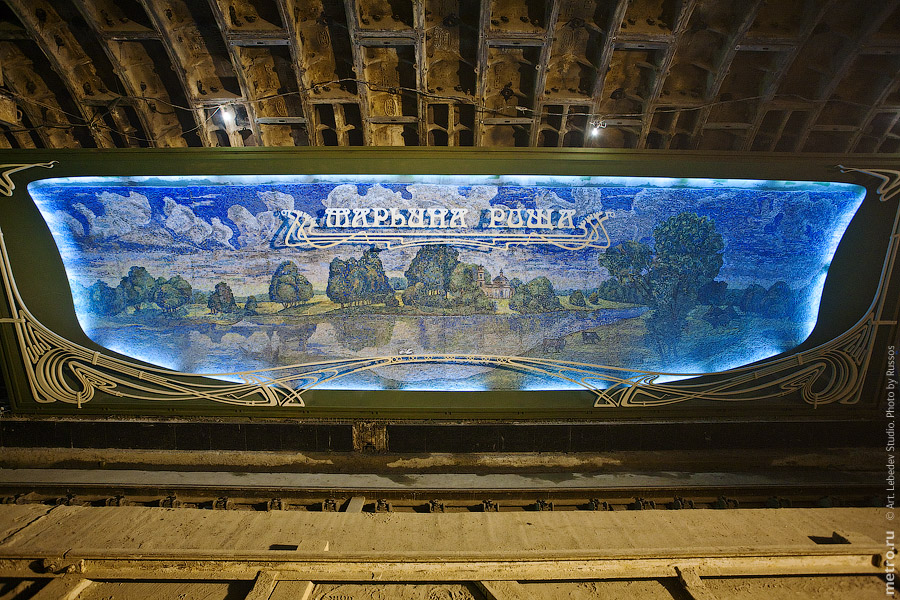 Line 10. Station 'Mar'ina roscha'. Mosaic wall. ©Photo A.Popov, Metro.Ru, 2010