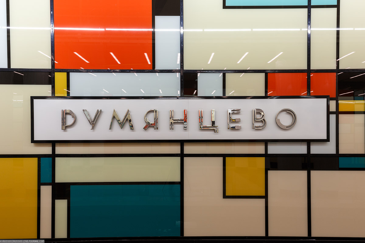 rumyancevo-169.jpg