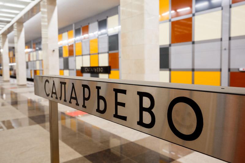 Станция «Саларьево» — двухсотая станция Московского метро!