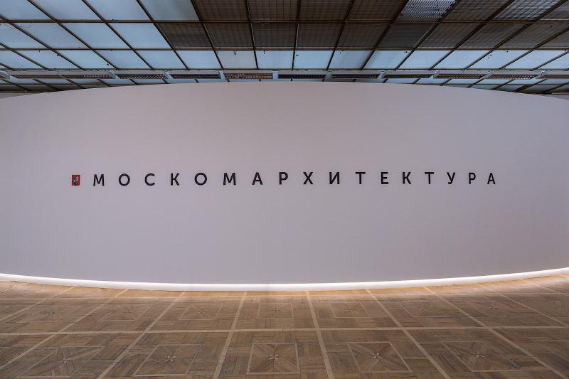 «АрхМосква» — выставка архитектуры и дизайна