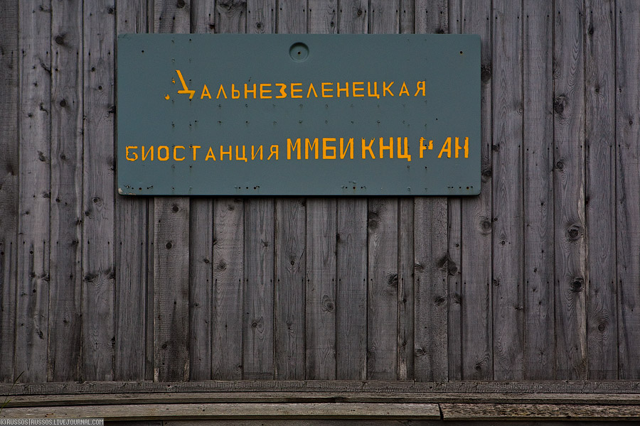 [Изображение: kolskiy-4-32.jpg]