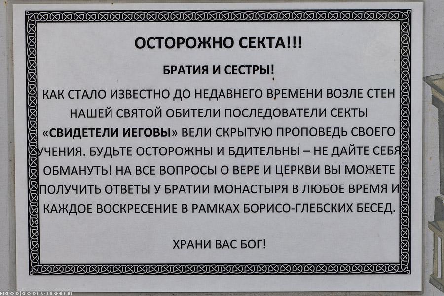 Торжок (c) Russos, 2010