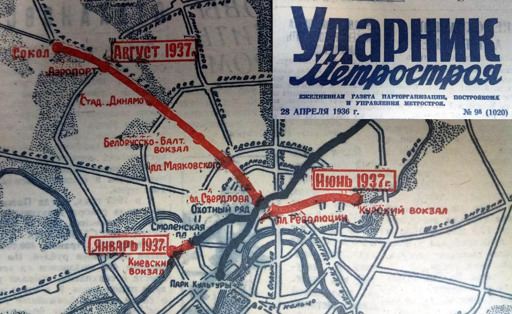 Сроки строительства Московского метро