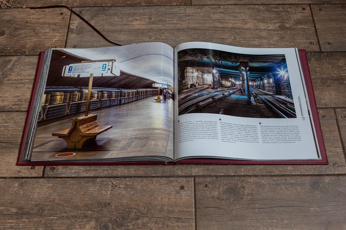 Фотоальбом «Московский метрополитен: свет и тень»