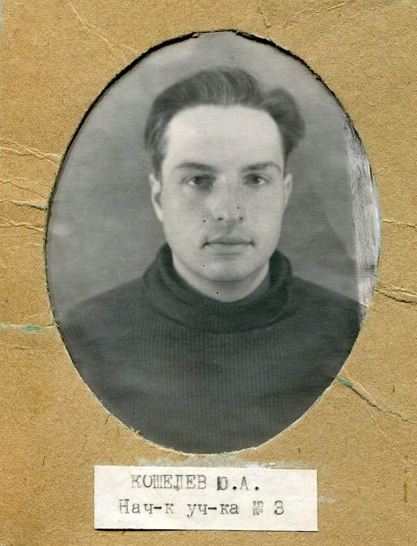 Юрий Анатольевич Кошелев